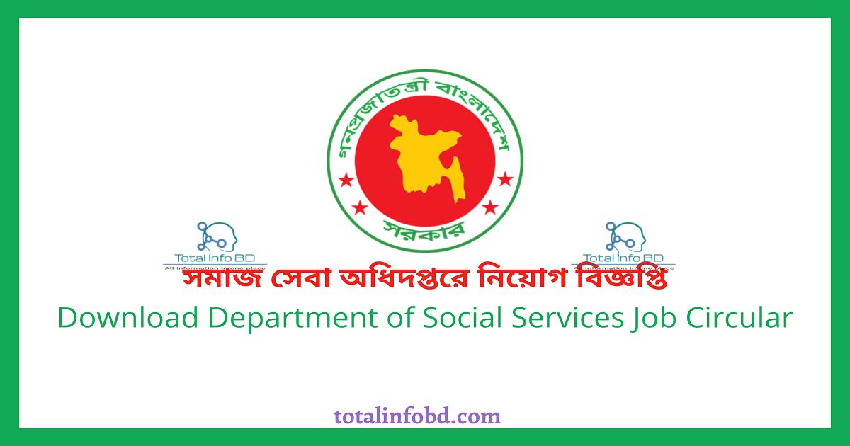 DSS job Circular Image 2020